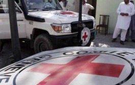 الصليب الأحمر الدولي يعلن مقتل وإصابة وفقدان عدد من موظفيه بتفجير المطار
