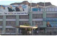 ايضاح من شركة النفط في عدن حول توقف تموين المحطات بالوقود
