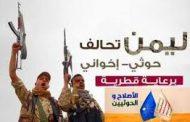 تحركات حوثية وأخوانية ضد التحالف لإفشال اتفاق الرياض