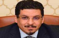 وزير الخارجية اليمني يبحث مع أبو الغيط تطورات الأوضاع في اليمن