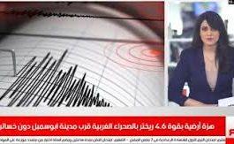 هزة أرضية تضرب مصر بقوة 4.6 ريختر