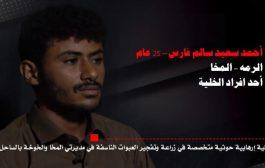 بالصور .. معلومات جديدة وصادمة عن خلية الإرهاب الحوثية المضبوطة في الساحل الغربي