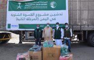 مركز الملك سلمان يدشن المرحلة الثانية لمشروع الكسوة الشتوية لمحافظتي في اليمن