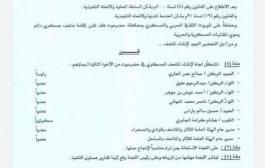 محافظ حضرموت يصدر قرار إنشاء متحف عسكري