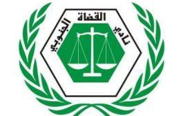 رئيس فرع نادي القضاة الجنوبي في أبين يؤكد الالتزام بوقف العمل بالمحاكم والنيابات
