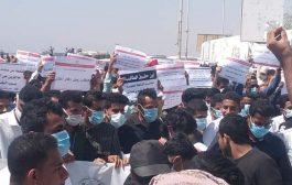 طلاب حضرموت ينظمون وقفة احتجاجية