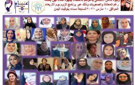 بمناسبة عيدها العالمي : بصمة نساء للسلام  بالتعاون مع مؤسسة وجود تقيم فعالية عبر برنامج الزوم