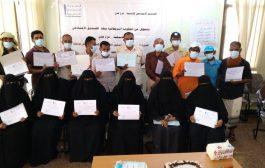 الصندوق الاجتماعي للتنمية يختتم تدريب 63 من الكوادر الصحية في ابين