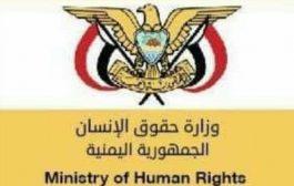 وزارة حقوق الإنسان تدين جرائم الميليشيات الحوثية بحق المدنيين في مدينة حيس جنوب الحديدة