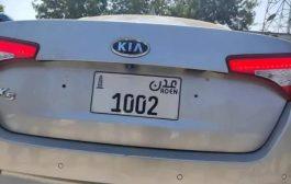 شاهد منارة عدن على الوحات الجديدة الخاصة بسيارات عدن