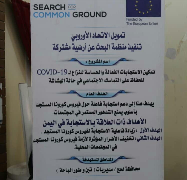 أرضية مشتركة تدشين مشروع تمكين الاستجابات الفعالة والحساسة للنزاع لCOVID19 في محافظة لحج