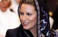 المحكمة الأوروبية تصدر قرار بحق ابنة الرئيس الراحل معمر القذافي