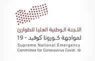 اليمن تستمر في تسجيل انخفاض بحالات الإصابة بفيروس كورونا