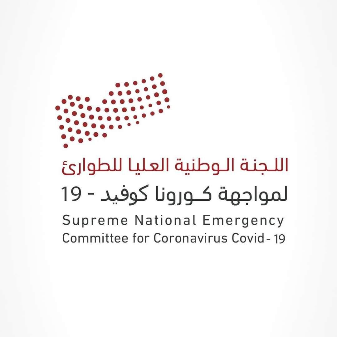 اللجنة الوطنية العليا لمواجهة كورونا في اليمن تعلن عن إصابات جديدة ووفيات وحالات شفاء