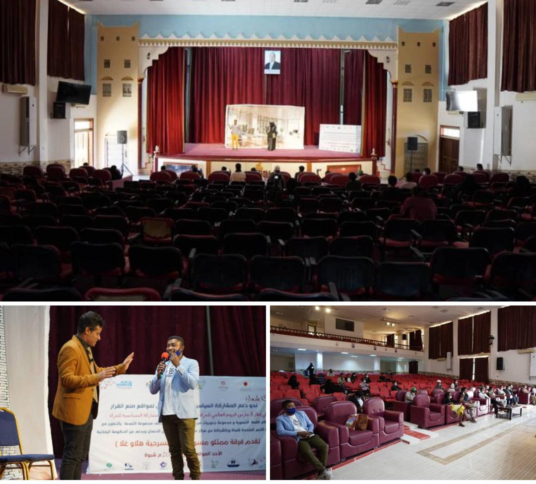 مسرحية تفاعلية في شبوة لمناصرة حقوق المرأة