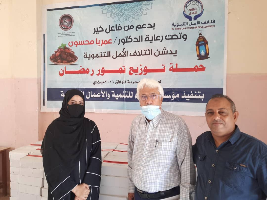 الأمل ومؤسسة سناء يدشنان حملة توزيع التمور الرمضانية بمديريتين بعدن