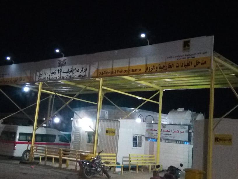 مركز العزل الصحي بزنجبار.. والاستهتار بأرواح المرضى