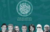 جائزة الشيخ زايد للكتاب تفصح عن أسرارها