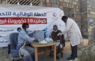 تدشين الحملة الوقائية للتحصين ضد كوفيد19 بجيشان