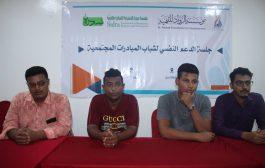 مؤسسة سدرة بالشراكة مع رواد للتنمية وجلسة للدعم النفسي للمبادرات المجتمعية