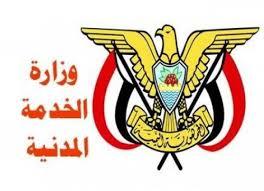 وزارة الخدمة المدنية تحدد مواعيد الدوام الرسمي خلال شهر رمضان