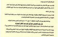 أوقاف اليمن تعلن العيد الخميس