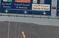 السعودية تستبدل عبارة