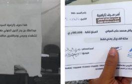 زعيم الحوثيين يصرف مئات الملايين لاتباعه من صعدة