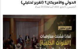 لماذا فشلت مفاوضات (القنوات الخلفية) بين الحوثي والأمريكان؟