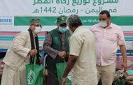 مركز الملك سلمان يدشن مشروع زكاة الفطر في 9 محافظات يمنية