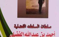 صدور كتاب عن سلطان السلطنة الفضلية وأول رئيس لحكومة الاتحاد الجنوب العربي