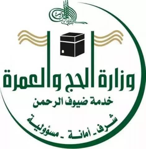 بإجمالي 60 ألف حاج .. وزارة الحج والعمرة :  قصر الحج هذا العام على المواطنين والمقيمين