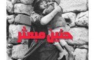 عن كتاب (حنين مبعثر) للكاتب اليمني الشاب حميد الرقيمي