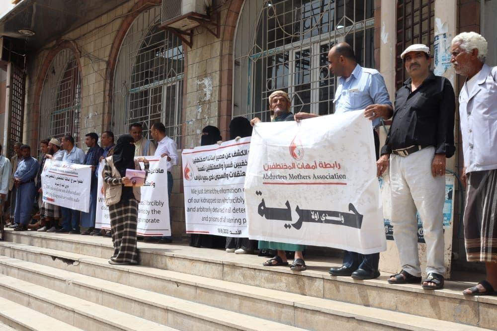 رابطة أمهات المختطفين في اليمن توجه اتهام للحوثي