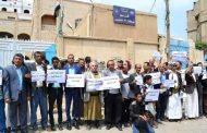 وقفة احتجاجية دعماً للصحفي العزيزي
