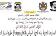مركز أفاق للدراسات المغربية اليمنية ينظم مؤتمر علمي دولي