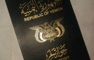 وفي اليمن