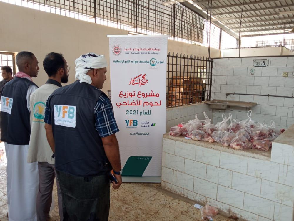 بنك الطعام اليمني يدعم