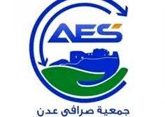 جمعية صرافي عدن تصدر بيان تنبيهي تحذيري