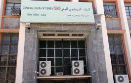 عدن : البنك المركزي يعلق الأنشطة المالية لشركات صرافة مخالفة للقانون