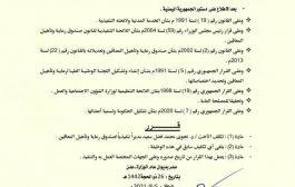 وزير الشؤون الإجتماعية والعمل يصدر قرارا وزاريا بشأن تكليف مديرا جديدا لصندوق المعاقين