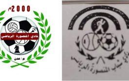 تغيير اسماء وشعارات أندية في عدن.. ووزارة الشباب تفضل الصمت...