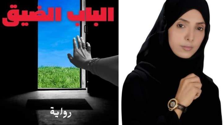 لكاتبة يمنية : صدور رواية الباب الضيق