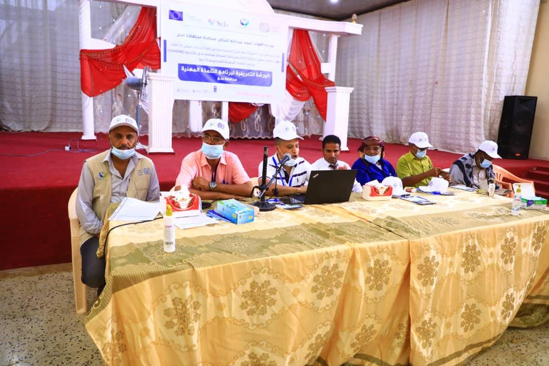 منظمة غدق تدشن مشروع التلمذة المهنية في محافظة لحج