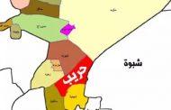 مليشيات الحوثي تفرض سيطرها على مديرية حريب بمحافظة مأرب