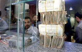 انتكاسه للريال اليمني ..أسعار الصرف ليومنا هذا الجمعة