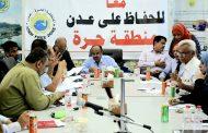 رئيس هيئة المنطقة الحرة يلوح بالاستقالة.. وقانونيون ومستثمرون يدعون للحفاظ على عدن كمنطقة حرة